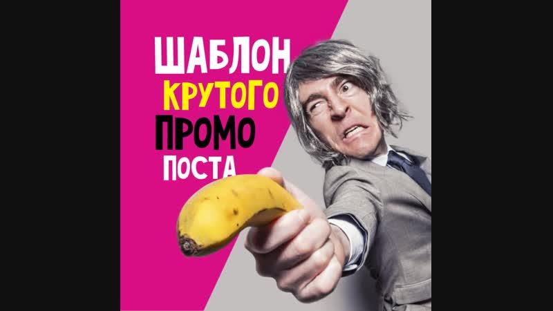Шаблон промо-поста от Ольги🦊Fox