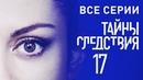 Тайны следствия 17 сезон Все серии подряд @ Русские сериалы