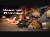 Что говорят выжившие о трагедии в Магнитогорске