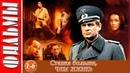 Ставка больше, чем жизнь 1-6 из 18 1968 военный сериал
