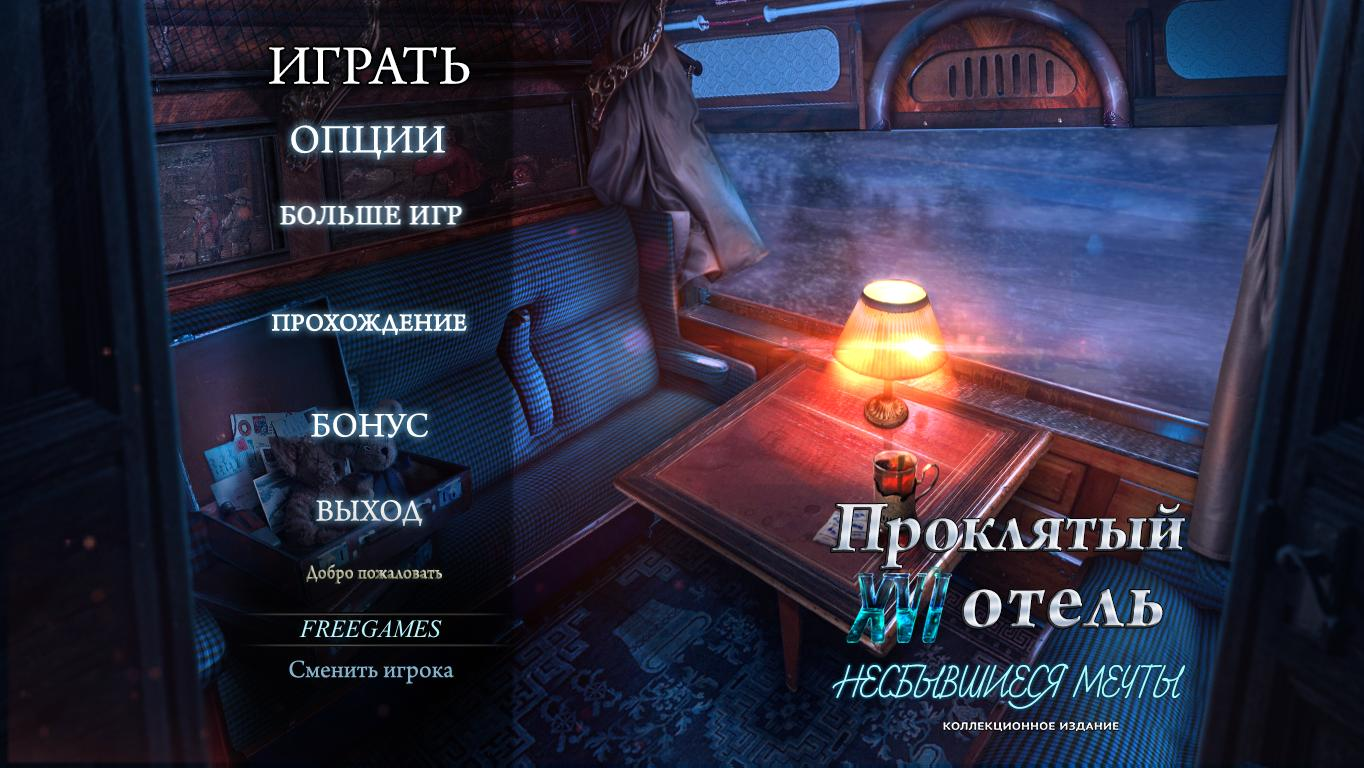 Проклятый отель 16: Несбывшиеся мечты. Коллекционное издание | Haunted Hotel 16: Lost Dreams CE (Rus)