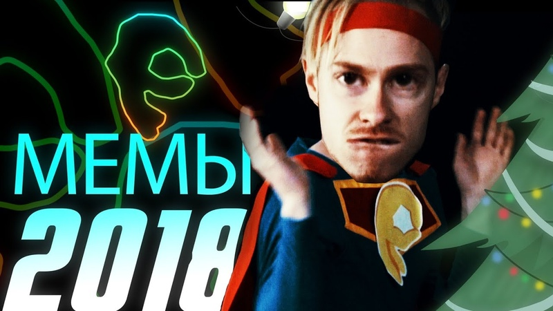 Стас Давыдов - МЕМАСЫ (Песня про мемы 2018 года. Last Christmas cover)