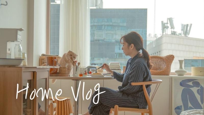 [H_Vlog] 빈티지 감성 홈카페 집사의 원룸 오피스텔 주말 일상 I 푸드스타일리스트,