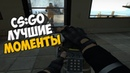 Лучшие моменты в новом режиме! - CS GO Battle Royale (Danger Zone)