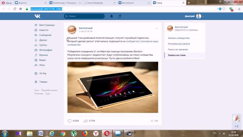 21.10 (Мощный 7-ми дюймовый Android-планшет )
