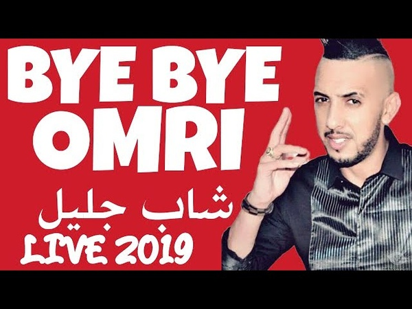CHEB DJALIL 2019 BYE BYE OMRI ( LIVE )