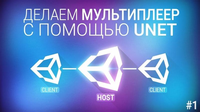 [UNITY3D] Делаем мультиплеер игру с помощью UNET [1]
