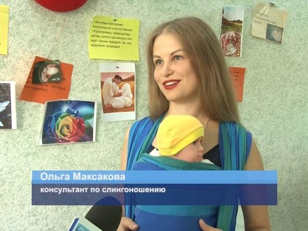 ГТРК ЛНР Луганчанки присоединились к акции Международная неделя слингоношения