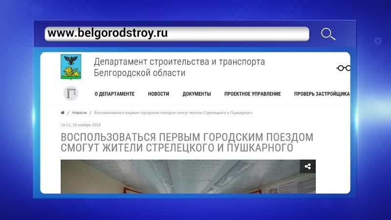 В Белгороде появился рельсовый автобус