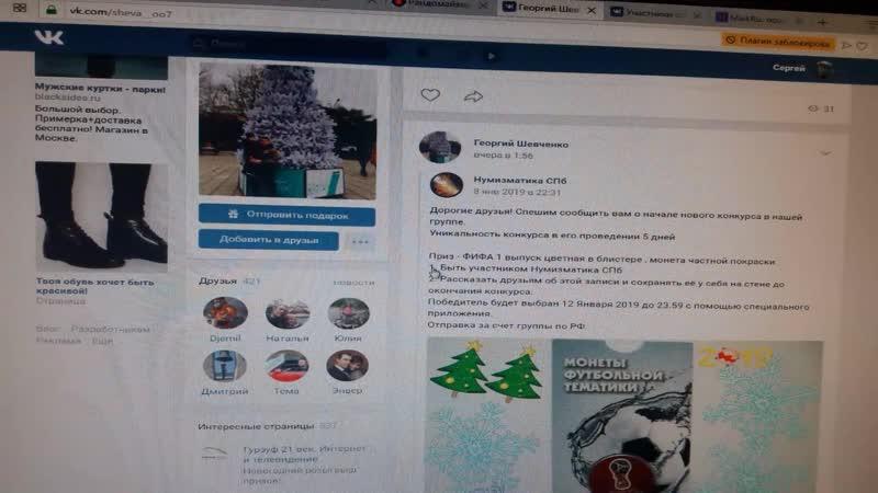 Итоги конкурса от 12.01.2018 года - победитель vk.com/sheva__oo7