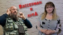 Училка vs ТВ ВАССЕРМАН И ЛУПА