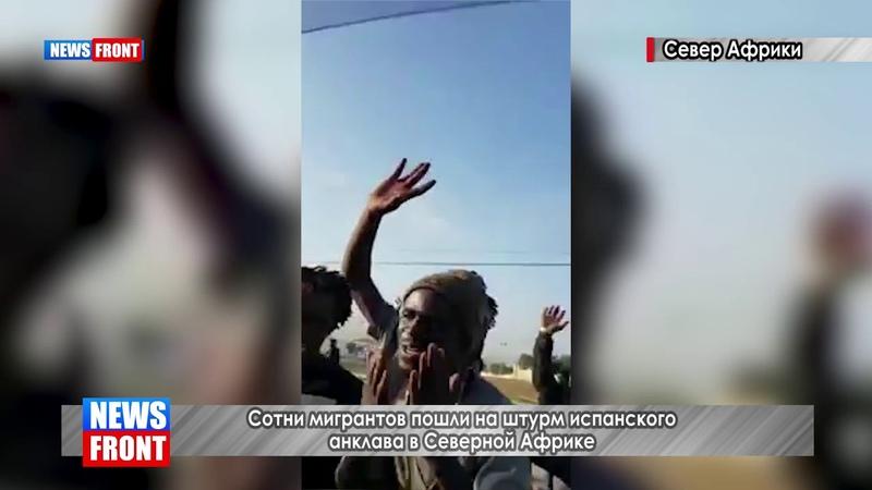 Сотни мигрантов пошли на штурм испанского анклава в Северной Африке