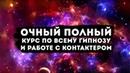 Очный полный курс по вему гипнозу от Аркадия Орлова (8-968-4655848 организатор в Москве Галина )