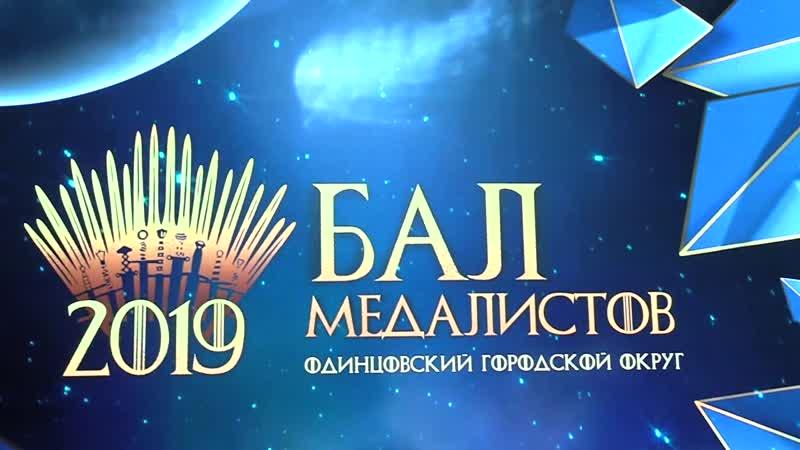 Бал Медалистов в Барвиха Luxury Village 2019
