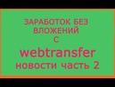 Заработок без вложений с webtransfer Отзывы о webtransfer часть 2