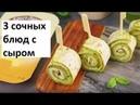 Сочные блюда с сыром к праздничному столу, простые рецепты. Сlub-Сook - Кулинария. Видеорецепты