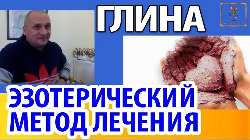 ☘ Белая и Красная Глина - ЭЗОТЕРИЧЕСКИЙ МЕТОД лечения костей и полых органов ☘ Советы целителя