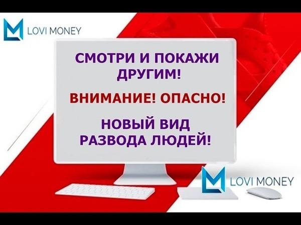 НОВЫЙ ВИД РАЗВОДА ЛЮДЕЙ ПРОЕКТ lovi money