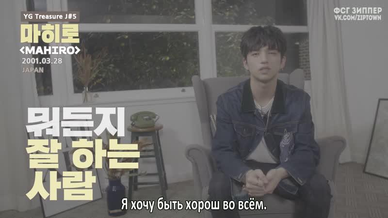 Сокровищница YG, группа J - Махиро [рус.саб]