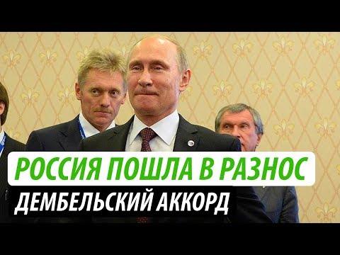 Россия пошла в разнос. Дембельский аккорд