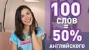 100 САМЫХ ИСПОЛЬЗУЕМЫХ СЛОВ В АНГЛИЙСКОМ ЯЗЫКЕ для начинающих