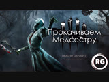 Dead by Daylight (DBD) - Медсестра