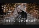 Виктория DROZD-Потусторонняя (OFFICIAL COVER VERSION 2018)