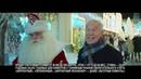 Реклама «Почта Банк» с Дедом Морозом и Сергеем Гармашем