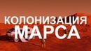 КОЛОНИЗАЦИЯ МАРСА - документальный фильм Discowery BBC National Geographic космос марс