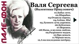 Валя Сергеева ПАЛЕ ФОН!!!