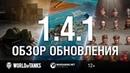 Обзор обновления 1.4.1 swot-vod