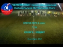 6 сезон Вторая Лига 7 тур Crows - Медвет 21.09.2018 12-2