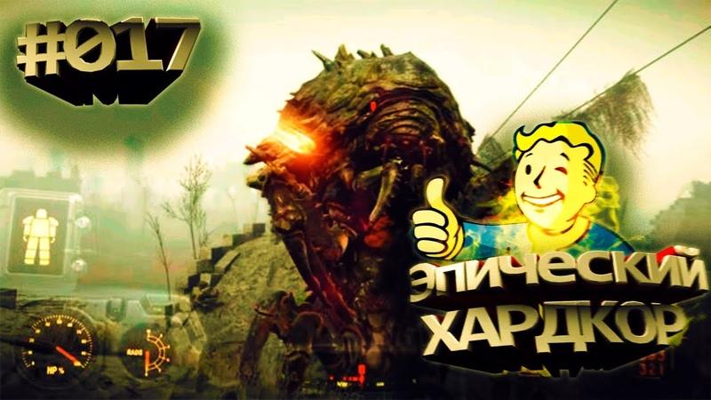 Стрим Fallout 4. 017 Эпичное сражение с мамкой
