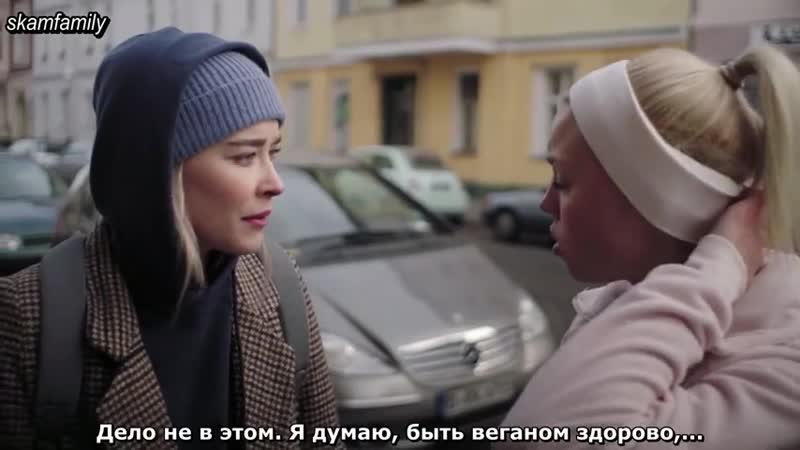 Skam Germany Сезон 2. Серия 1. Часть 5 (Ты веган! ) Рус. субтитры