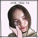 Арина Данилова фото #40