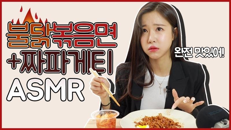 ※예쁨주의 엘린의 불닭볶음면51676파게티 먹방 ASMR Feat.웃음참기