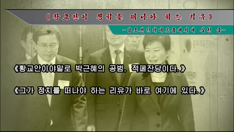 《황교안이 정치를 떠나야 하는 리유》 남조선인터네트홈페지에 실린 글 외 1건