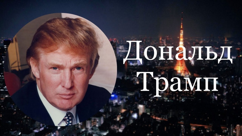 Дональд Трамп: правдивая голливудская история