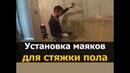 Установка маяков для стяжки пола в ванной своими руками Ремонт квартир в Костроме - Мне Ремонт