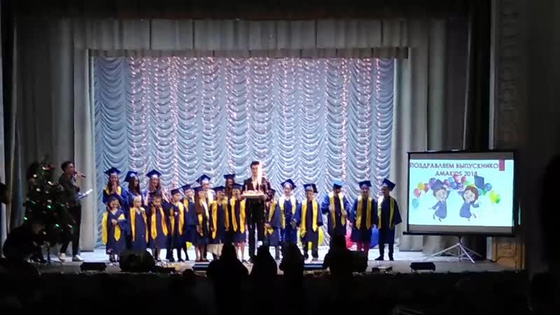 поздравление выпускников 2018 на НОВОГОДНЕЙ ЕЛКЕ АМАКИДС 2018