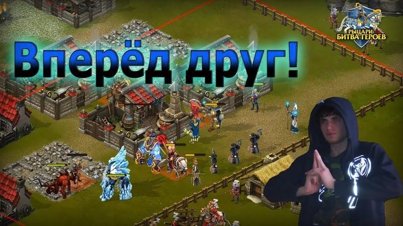 Рыцари Битва Героев:Сражаюсь вместе с Архимагом в штурме!Неистовство донат юнитов продолжается/