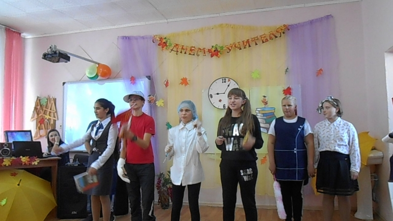 Сценка на День учителя октябрь 2018 школа №26 г Энгельс
