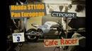 Honda ST1100 - строим Cafe Racer. Часть 3. Лепим детали из глины и снимаем формы.