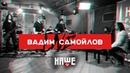 Вадим Самойлов Live Никогда НАШЕ TV Воздух