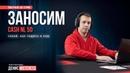 ЗАНОСИМ на 888poker NL50 Как тащить в КЭШ покере LIVE стрим от Дениса MisterCSS