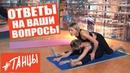 Ответы на самые популярные вопросы Растяжка с Элеонорой Богдановой