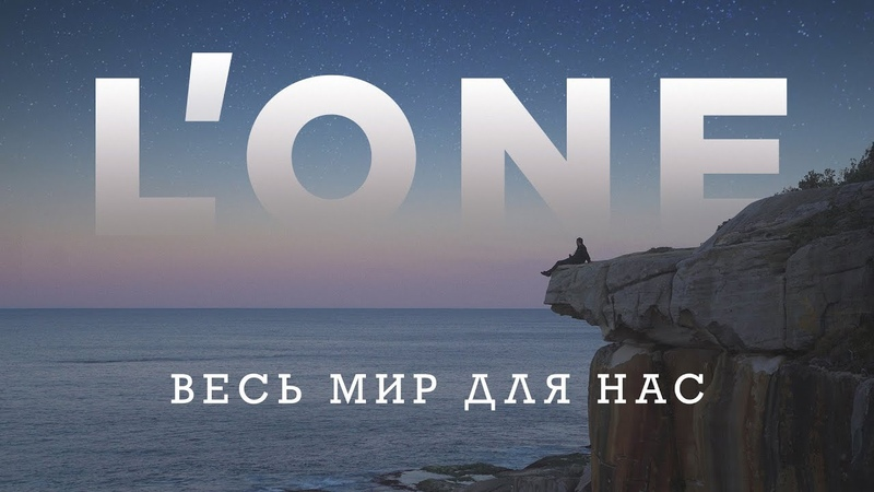LONE — Весь мир для нас (клип снятый на 7 континентах планеты Земля)