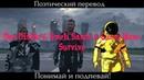 Don Diablo Emeli Sande Gucci Mane Survive ПОЭТИЧЕСКИЙ ПЕРЕВОД на русский язык