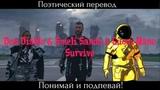Don Diablo &amp Emeli Sande &amp Gucci Mane - Survive (ПОЭТИЧЕСКИЙ ПЕРЕВОД на русский язык)