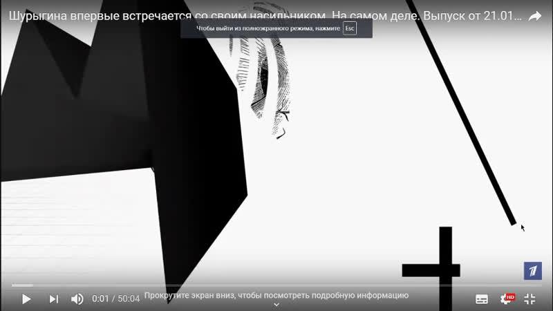 Шурыгина впервые встречается со своим насильником. На самом деле. Выпуск от 21.01.2019